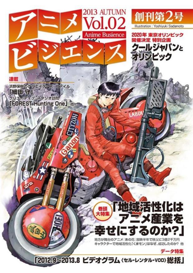 Anime Busience #02