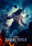 The Guardians Poster Arsus